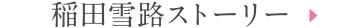 稲田雪路ストーリー