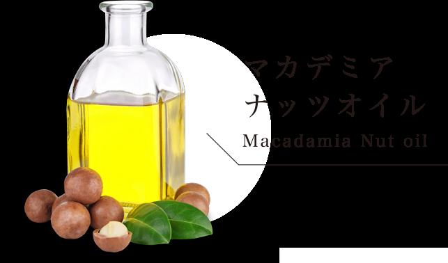マカデミアナッツオイル